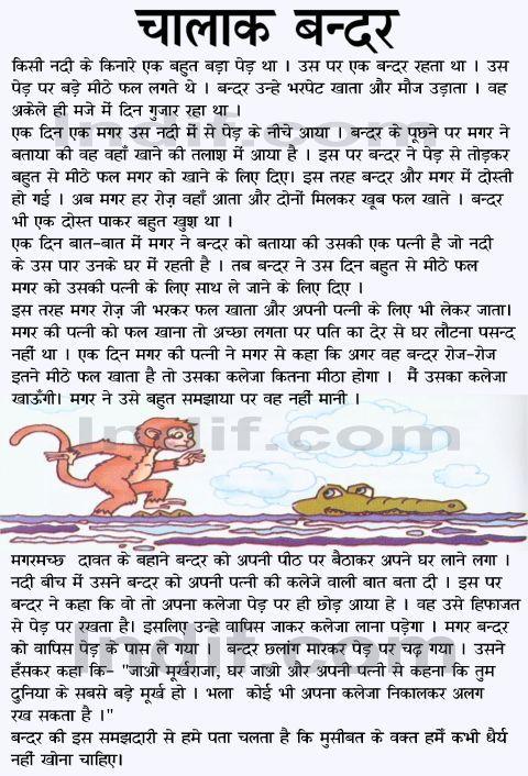 Short Story In Hindi : short, story, hindi, Chaalak, Bandar, Clever, Monkey-, Hindi, Short, Story,, Folktale
