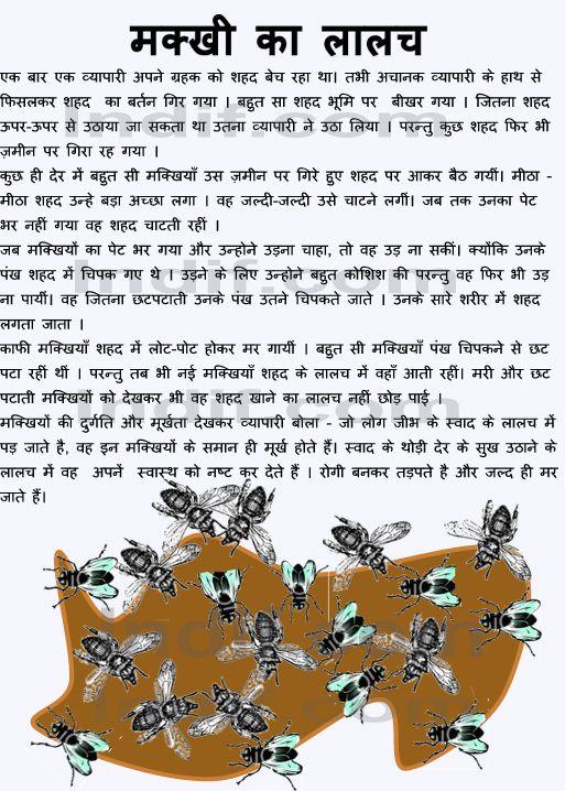 Short Story In Hindi : short, story, hindi, Maakhi, Lalach, Greedy, Flies-, Hindi, Short, Story,, Folktale