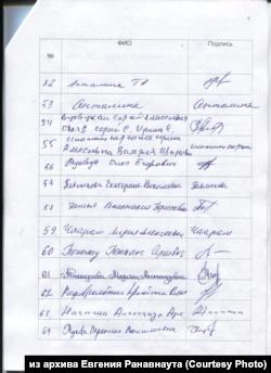 Подписи под обращением жителей Чаунского района Чукотского автономного округа