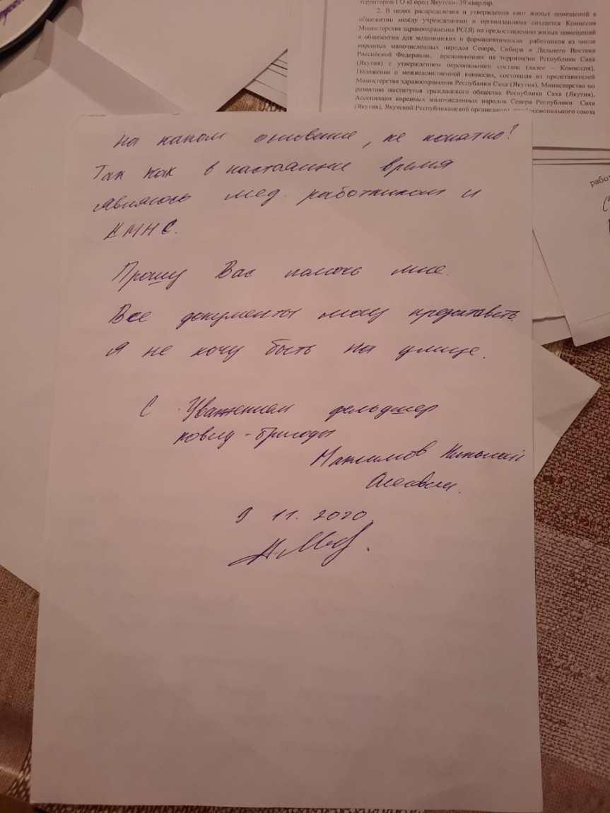 Минздрав Якутии выселяет из служебной квартиры фельдшера ковидной бригады