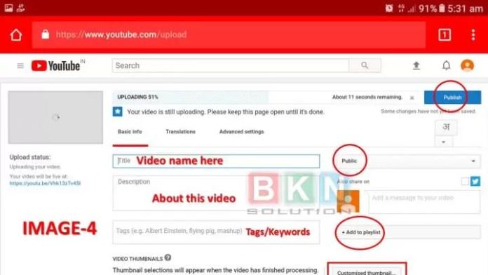 मोबाइल के द्वारा YouTube पर विडियो कैसे डालते हैं?