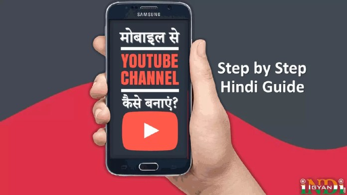 How to Make a YouTube Channel from Mobile In Hindi?