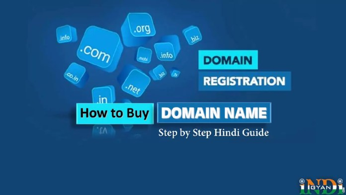How to Buy a Domain Name? Full Guide in HIndi