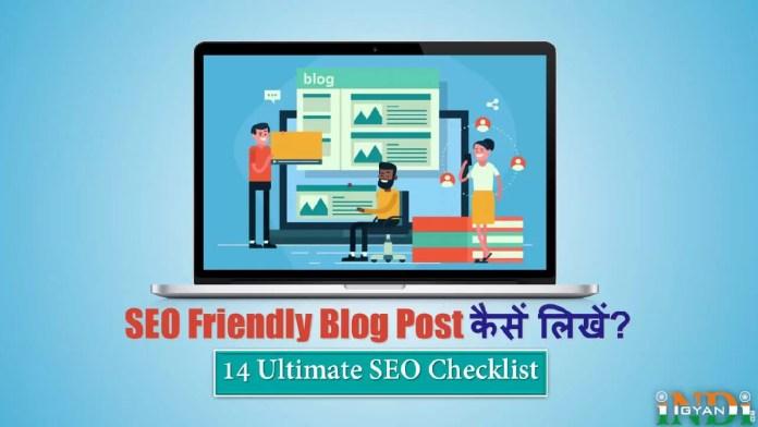 Hindi Me SEO Friendly Blog Post Kaise Likhe?