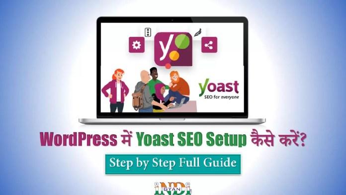 How To Set Up Yoast SEO Plugin in Hindi 2020