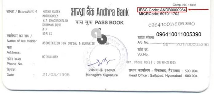 IFSC Code Kya Hota Hai?
