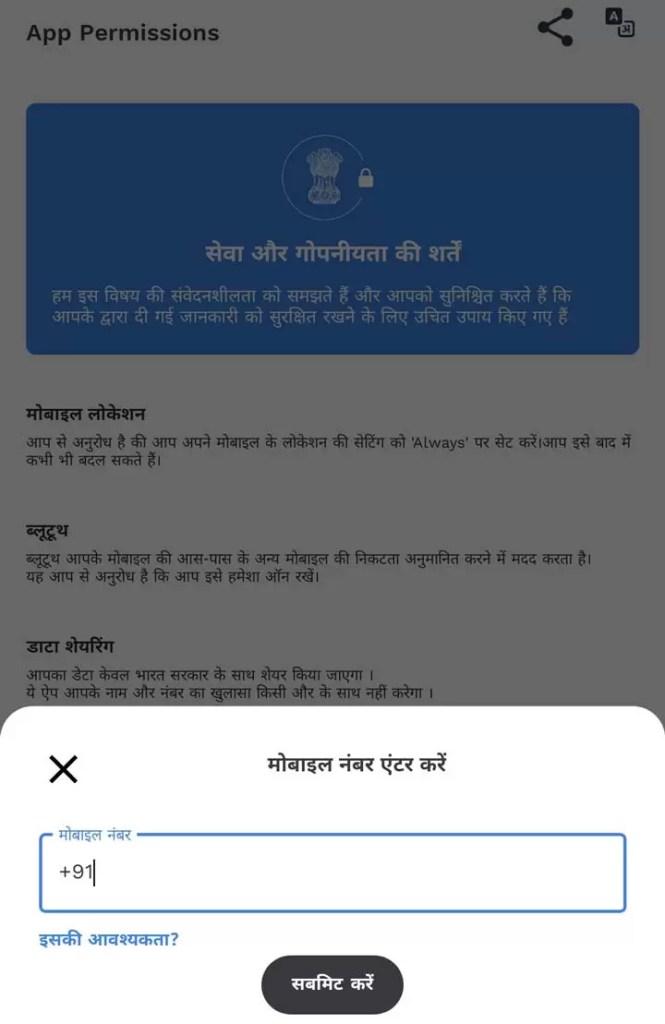 Add Mobile Number in Aarogya Setu Android Mobile App