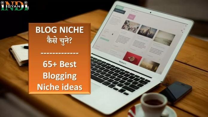 Blogging Niche Kaise Chune