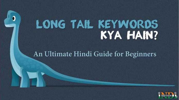 Long tail keywords Kya Hai in Hindi