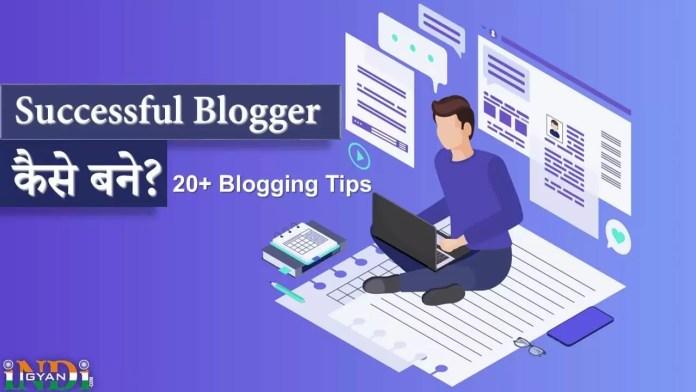 Successful Blogger kaise bane in Hindi