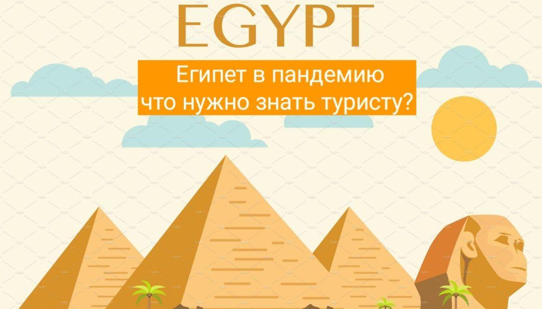 Египет: правила посещения в пандемию 2021