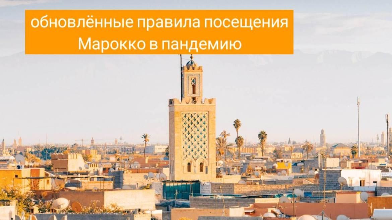 Марокко в пандемию: новые правила