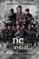 Nonton Zombie Fighters (2017) Subtitle Indonesia Terbaru Download Streaming Online Gratis