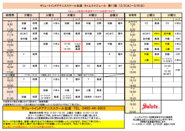 201912_timetablesのサムネイル