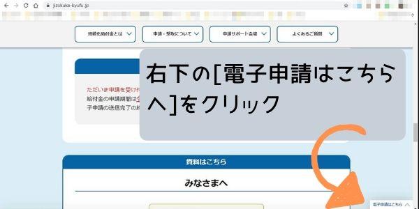 持続化給付金_申請するボタン非表示_Windows_600×300