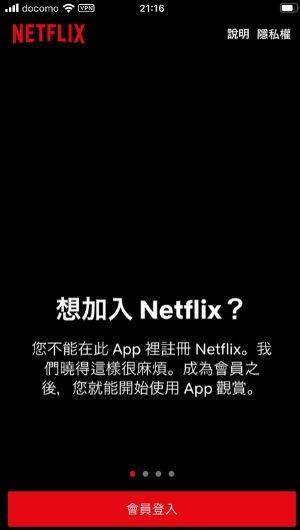 Netflix_確認番号入力_iPhone3