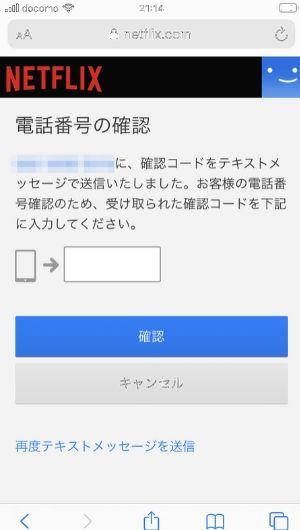 Netflix_確認番号入力_iPhone