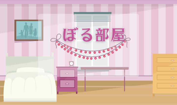 ぼ_ぼる部屋