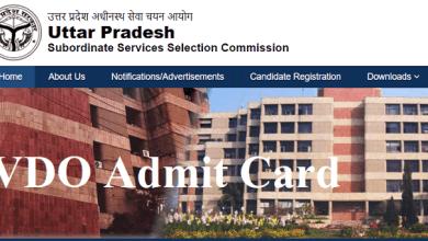 UPSSSC VDO/ Gram Panchayat Adhikari Admit Card 2018