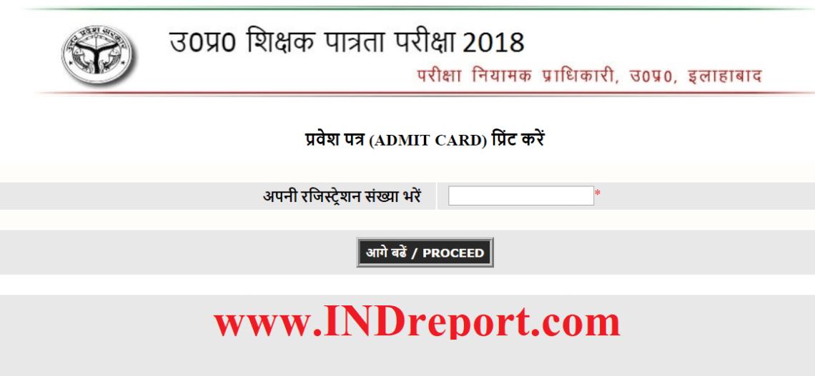 UPTET 2018 Admit Card