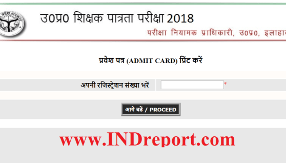 UPTET 2018 Admit Card