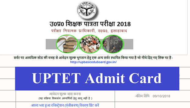 UPTET 2018 Admit Card Download UP TET 2018 Hall Ticket From 17th October at upbasiceduboard.gov.in