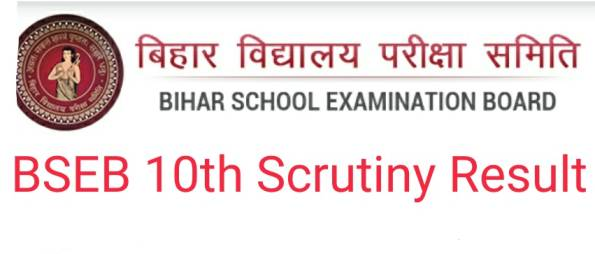 BSEB Matric Scrutiny Result 2021