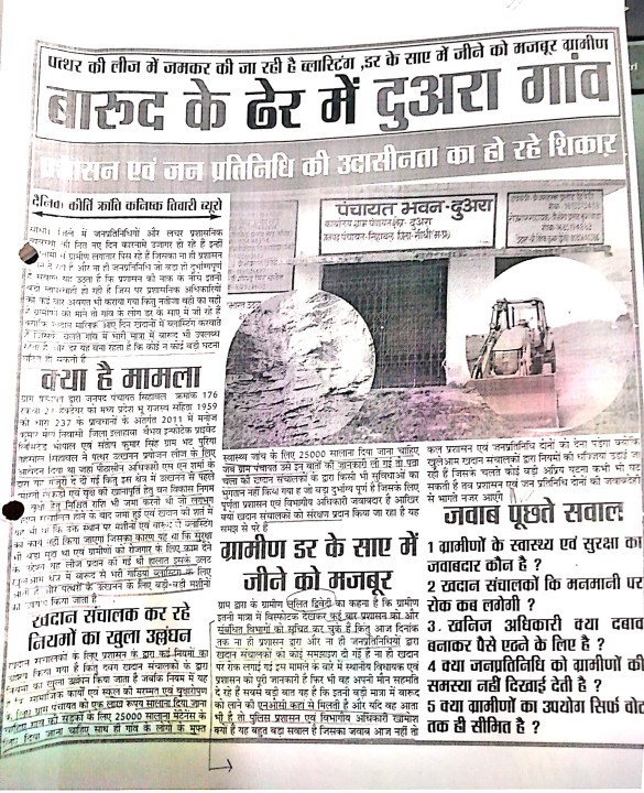 News Clipping Vibhor Gupta | Indus Dictum