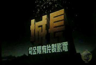 Great Wall Film Production Film Company logo illuminated lantern