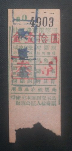 Tramways ticket from Jap Occupation - sent by Joseph Tse b
