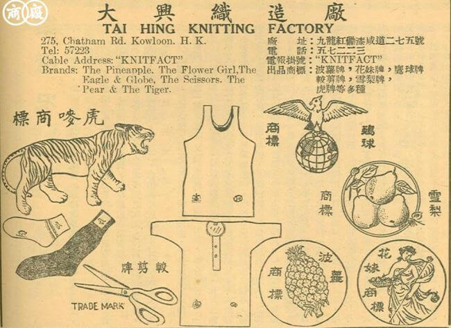 Tai Hing Knitting Factory advert 1948-9 HK Memory Project snipped.