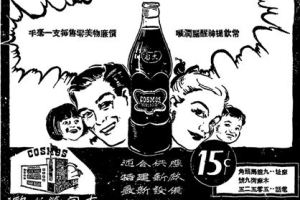 Cosmos Aerated Water York Lo 1955 Advert 15 Cents A Bottle