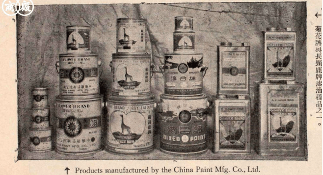 Paint, China Paint Manufacturing Company Ltd snipped image HK Memory