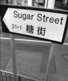 sugar-street-road-sign-flikr
