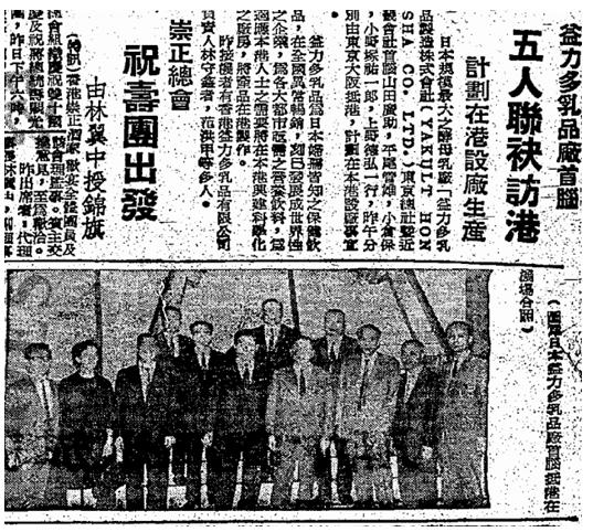 Yakult 50 Years In Hong Kong Image 3 York Lo