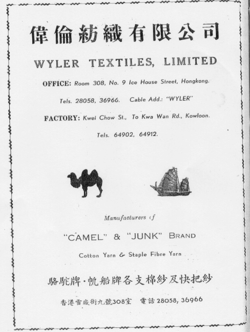 Wyler Textiles Advert From Far Eastern Economic Review Undated From Carles Brasso