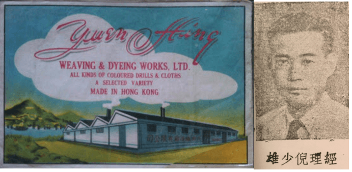 The Ngai Brothers Of Yuen Hing Weaving & Dyeing Works Image 1 York Lo