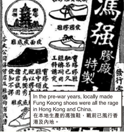 Fung Keong pre-WW2 advert snipped HK Heritage Project Newsletter 2015.2