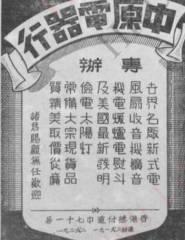 Chung Yuen Ad (2)