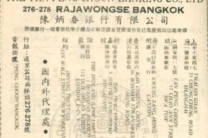 Kar Cheung Chong Bank Image 1 York
