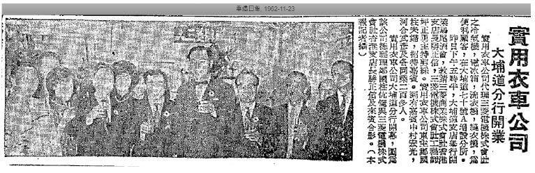 Distributors Of Japanese Sewing Machines Image 3 York Lo
