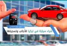 شراء سيارة في تركيا للأجانب وتسجيلها
