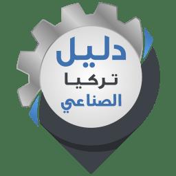 شعار دليل تركيا الصناعي 512