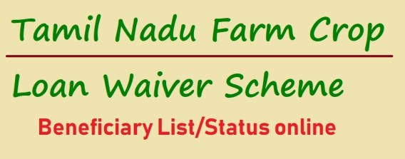 TN Farmer Crop Loan Waiver List 2021