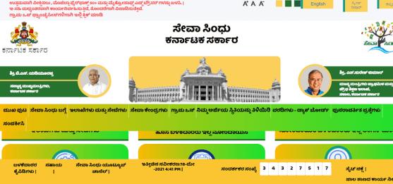 Karnataka Handloom Weaver 2000 status
