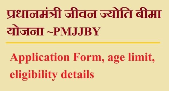 PM Jeevan Jyoti Bima Form
