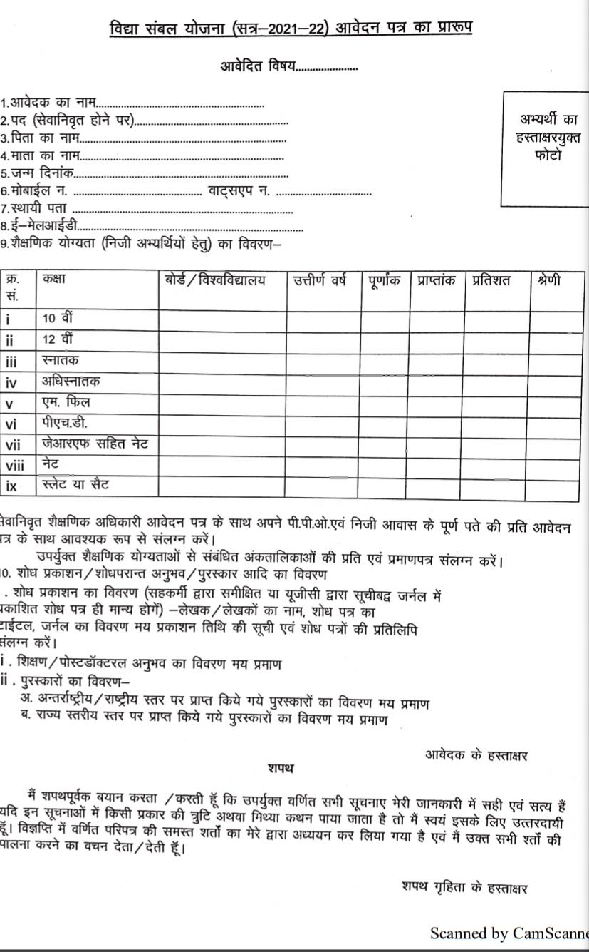 Rajasthan Vidya Sambal Form online