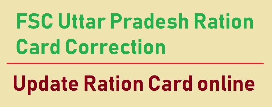 UP Ration Card Update online