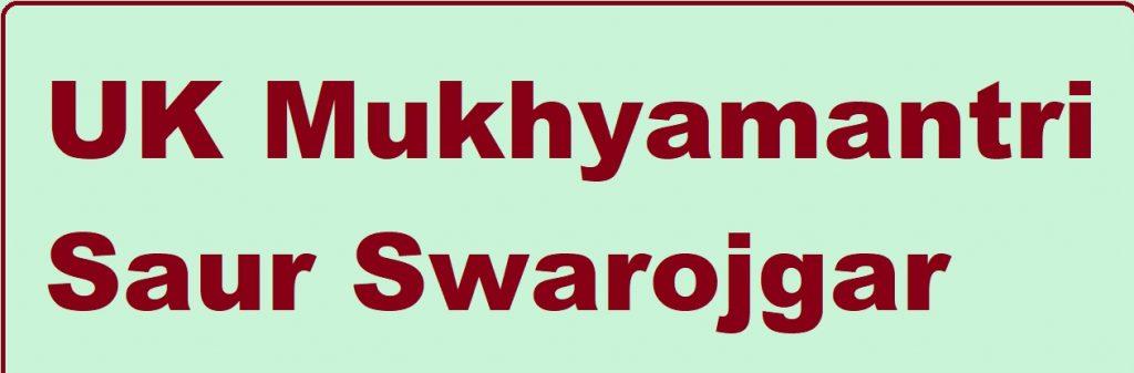 Mukhyamantri Saur Swarojgar Yojana
