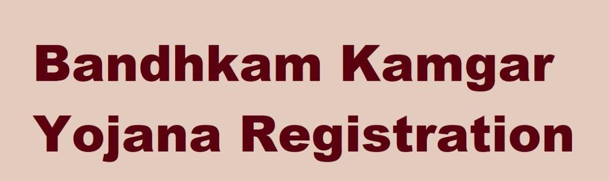 Bandhkam Kamgar Yojana Form